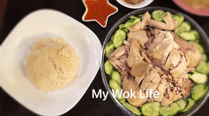 Hainanese Chicken Rice (海南鸡饭)